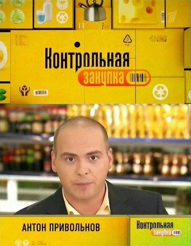 Контрольная закупка сегодняшний выпуск смотреть онлайн  Контрольная закупка 30 10 2017