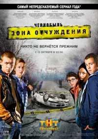 Чернобыль: Зона отчуждения 2 сезон 1,2,3,4,5,6 серия 2017 сериал на тнт