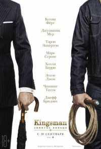 Kingsman 2: Золотое кольцо фильм 2017